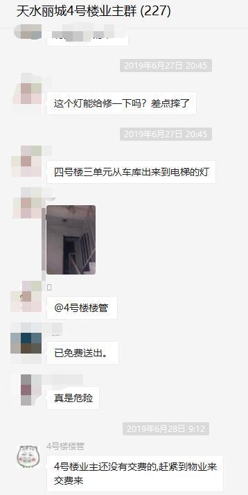 石家庄鑫界地产天水丽城小区刚收百万物业费却一个灯泡一个月申请不下来