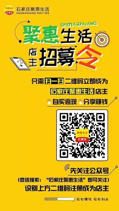 石家庄聚惠生活怎么加入店长/分销代理返佣金?